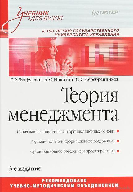 Теория менеджмента. Г. Латфуллин, Алексей Никитин, С. Серебренников