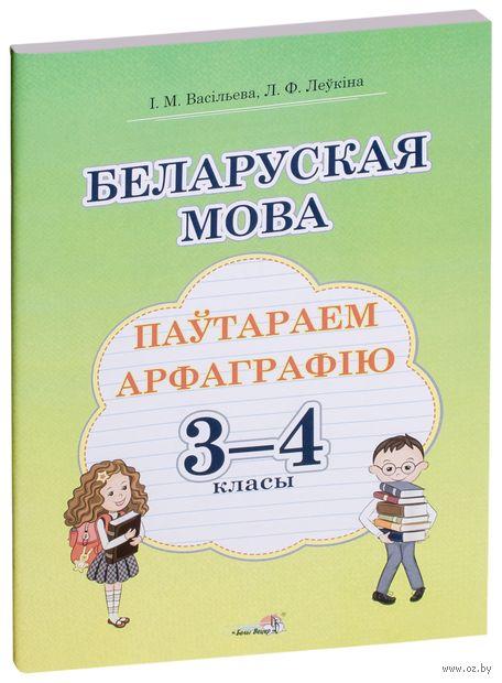 Беларуская мова. Паўтараем арфаграфію. 3-4 класы — фото, картинка