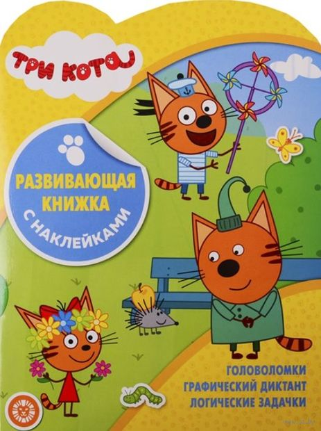 Три Кота. Развивающая книжка с наклейками — фото, картинка