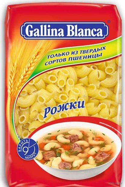 "Макароны ""Gallina Blanca. Рожки"" (450 г) — фото, картинка"