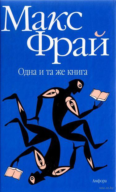 Одна и та же книга. Макс Фрай
