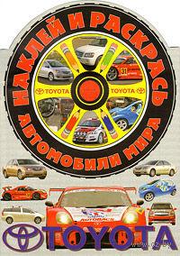 Наклей и раскрась! Автомобили мира. Тойота