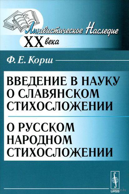 Введение в науку о славянском стихосложении. О русском народном стихосложении — фото, картинка