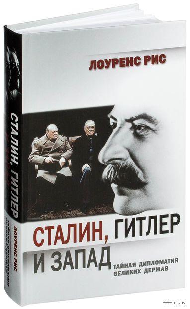 Сталин, Гитлер и Запад: Тайная дипломатия Великих держав — фото, картинка