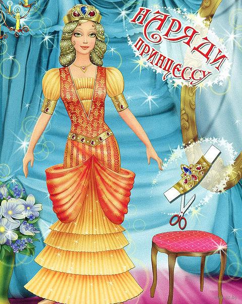 Наряди принцессу. Выпуск 2