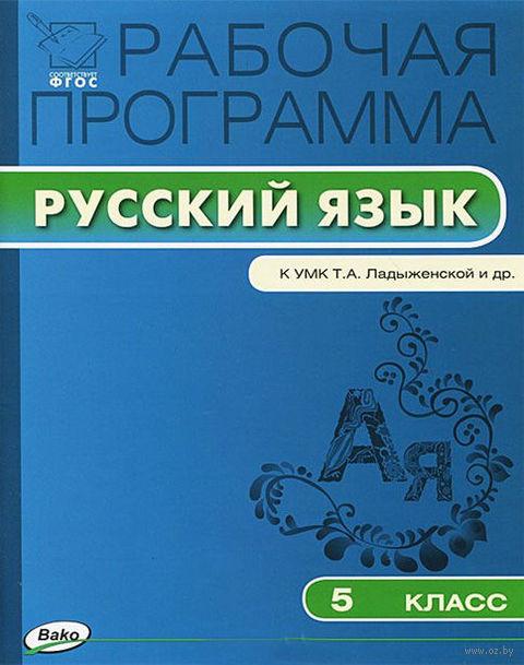 Русский язык. 5 класс. Рабочая программа к УМК Т. А. Ладыженской и др