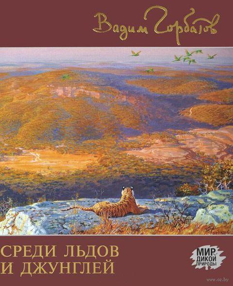 Среди льдов и джунглей. Вадим Горбатов