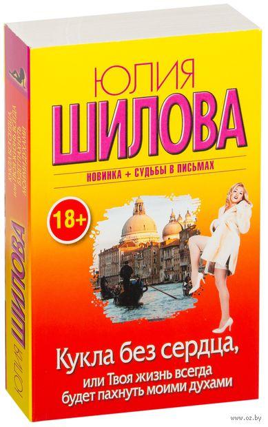 Кукла без сердца, или твоя жизнь всегда будет пахнуть моими духами (м). Юлия Шилова