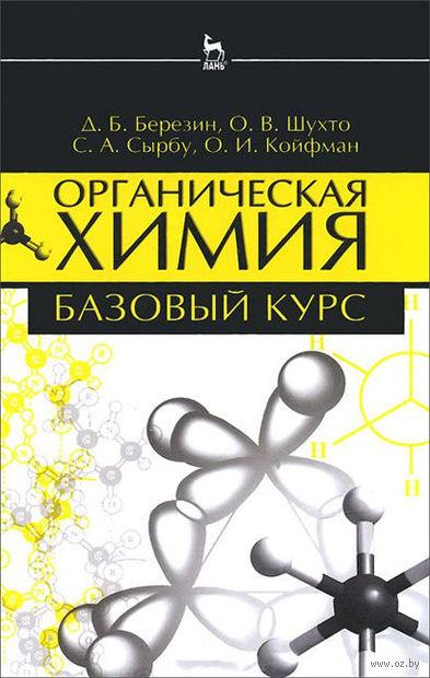 Органическая химия. Базовый курс