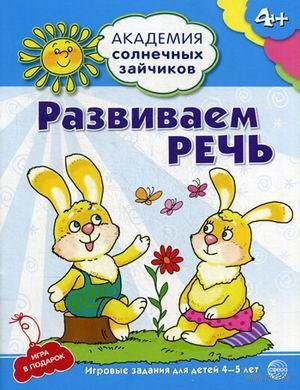 Развиваем речь. Игровые задания для детей 4-5 лет (+ игра). Кирилл Четвертаков