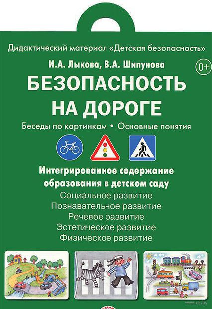 Безопасность на дороге — фото, картинка
