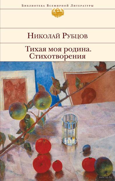 Тихая моя родина. Стихотворения. Николай Рубцов