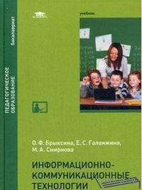 Информационно-коммуникационные технологии в начальной школе. О. Брыксина, Е. Галанжина, М. Смирнова
