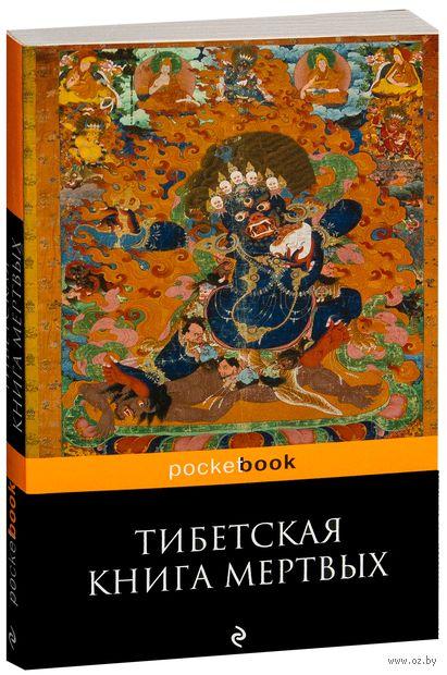 Тибетская Книга Мертвых (м) — фото, картинка