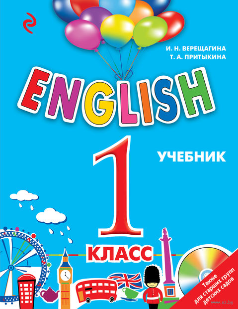 ENGLISH. 1 класс. Учебник (+ CD) — фото, картинка