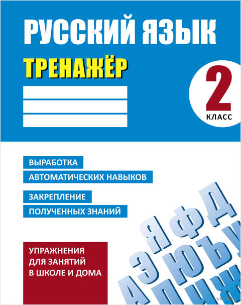 Русский язык. 2 класс. Тренажер. Алла Карпович