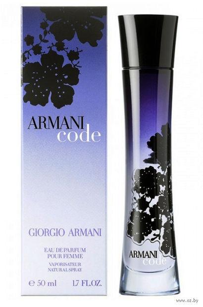 """Парфюмерная вода для женщин Giorgio Armani """"Code"""" (50 мл) — фото, картинка"""