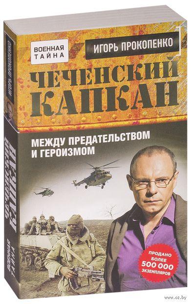 Чеченский капкан. Между предательством и героизмом — фото, картинка