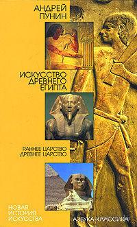 Искусство Древнего Египта. Раннее царство. Древнее царство — фото, картинка