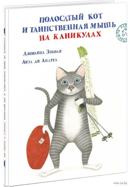 Полосатый кот и Таинственная мышь на каникулах — фото, картинка