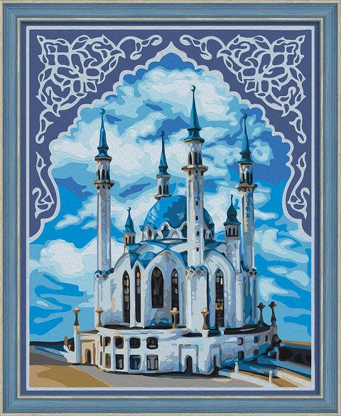 """Картина по номерам """"Казанская мечеть"""" (400х500 мм) — фото, картинка"""