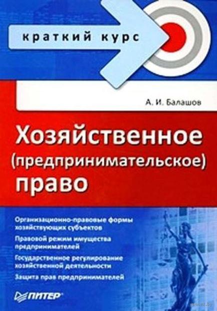 Хозяйственное (предпринимательское) право. Алексей Балашов