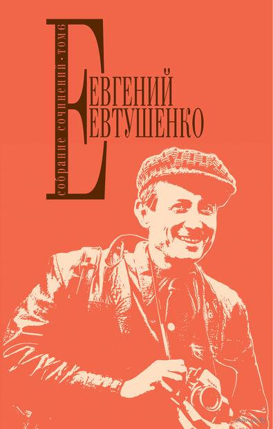 Евгений Евтушенко. Собрание сочинений. Том 6 — фото, картинка