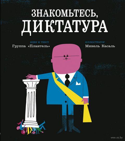 Знакомьтесь, диктатура — фото, картинка