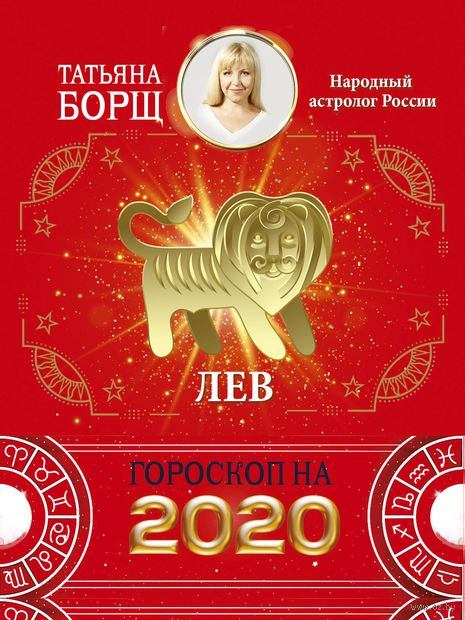 Лев. Гороскоп на 2020 год — фото, картинка