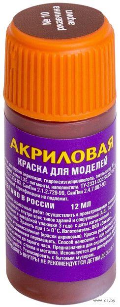 """Акриловая краска для моделей (Металлик """"ржавчина"""", АКР10)"""