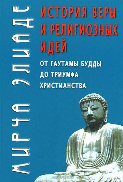 История веры и религиозных идей. От Гаутамы Будды до триумфа христианства — фото, картинка