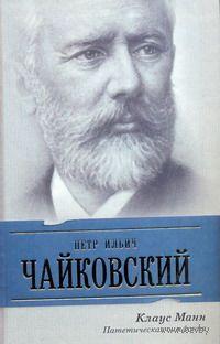Петр Ильич Чайковский. Патетическая симфония. Клаус Манн
