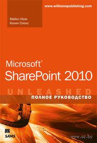 Microsoft SharePoint 2010. Полное руководство. Майкл Ноэл, Колин Спенс