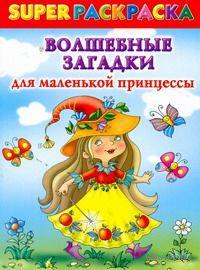 Волшебные загадки для маленькой принцессы. Раскраска. Виктория Дмитриева