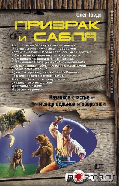 Призрак и сабля. Олег Говда
