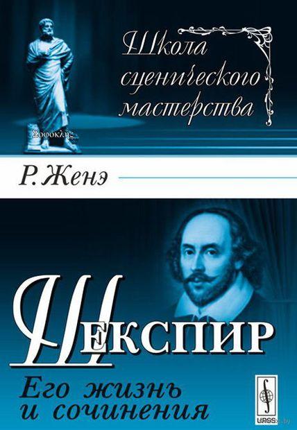 Шекспир. Его жизнь и сочинения — фото, картинка