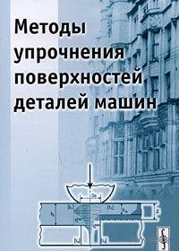 Методы упрочнения поверхностей деталей машин. Г. Москвитин