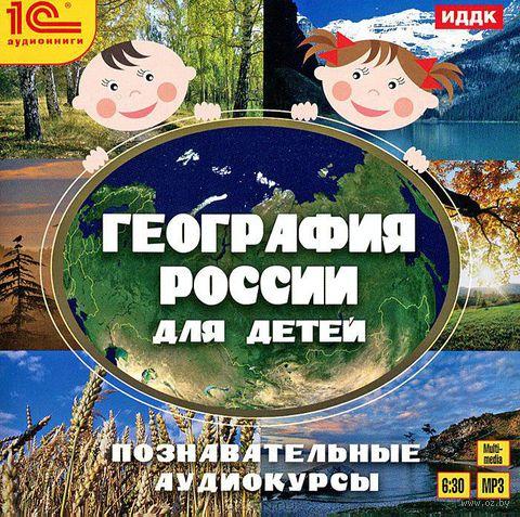 География России для детей. Познавательные аудиокурсы