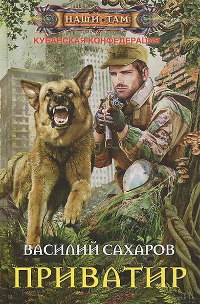 Приватир. Василий Сахаров
