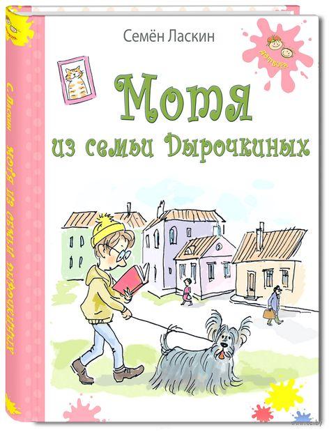 Мотя из семьи Дырочкиных. Семен Ласкин