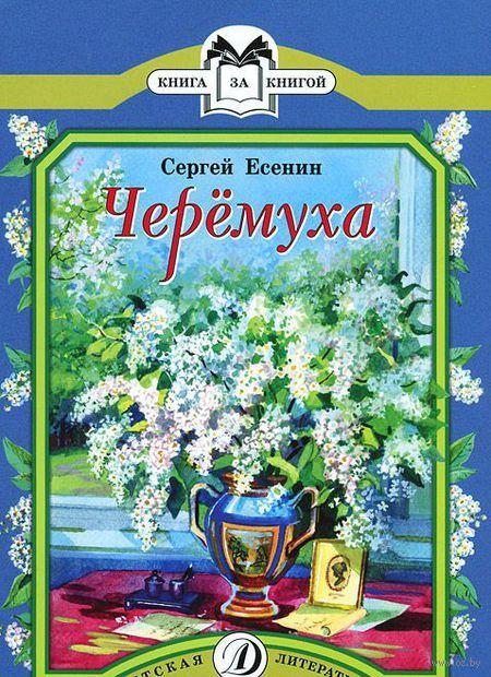 Черемуха (м). Сергей Есенин