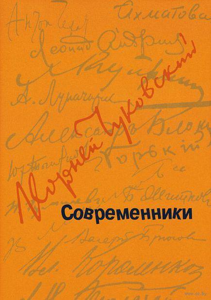 Современники. Корней Чуковский