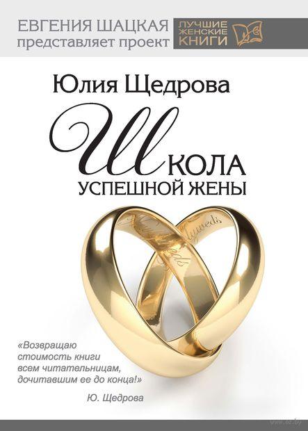 Школа успешной жены. Ю. Щедрова