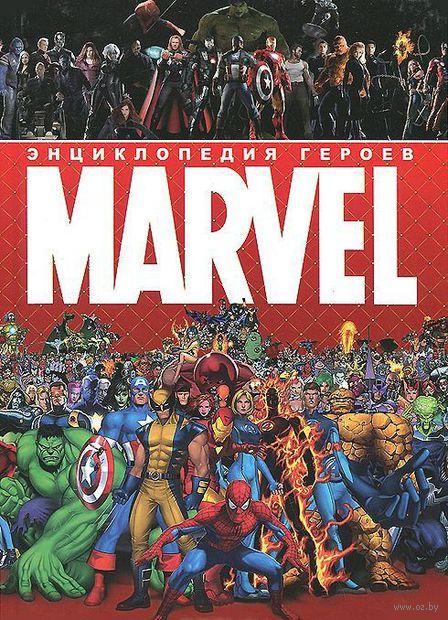 Энциклопедия героев Marvel — фото, картинка