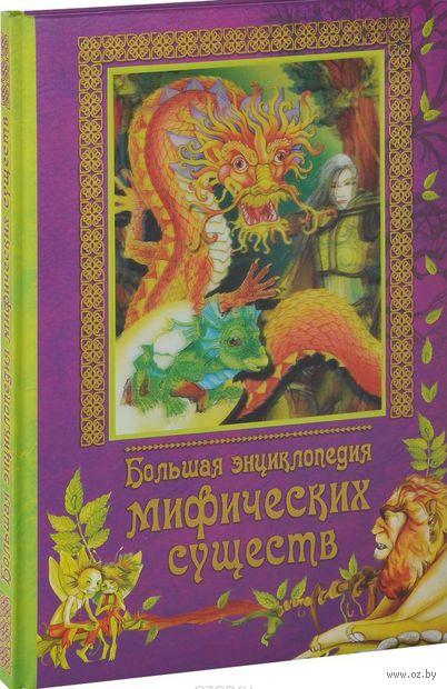 Большая энциклопедия мифических существ — фото, картинка