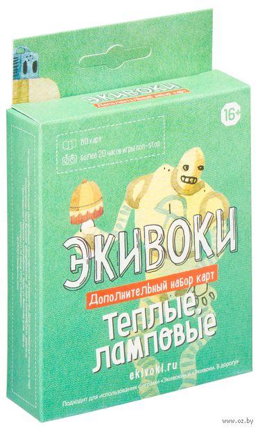Экивоки. Теплые, ламповые (дополнение) — фото, картинка