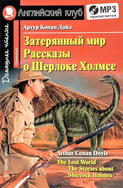 The Lost World. The Stories about Sherlock Holmes (+ CD) — фото, картинка