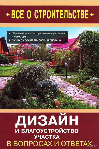 Дизайн и благоустройство участка в вопросах и ответах. Анатолий Михайлов