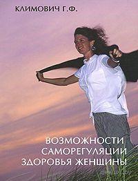 Возможности саморегуляции здоровья женщины. Галина Климович