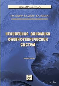 Нелинейная динамика океанотехнических систем. В. Кушнир, В. Душко, Вадим Крамарь